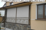 Защита от солнца Авега Систем Одесса