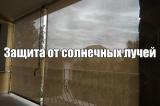 Солнцезащитные системы для дома Авега Систем Одесса