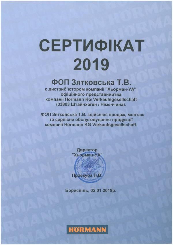 сертификат хорманн 2019