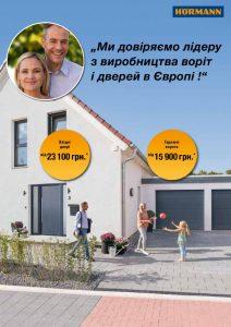 Акция компании Авега Систем Одесса и Hormann 2020