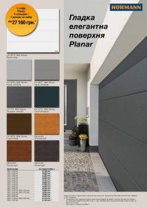 Акция Авега Одесса и Hormann 2020