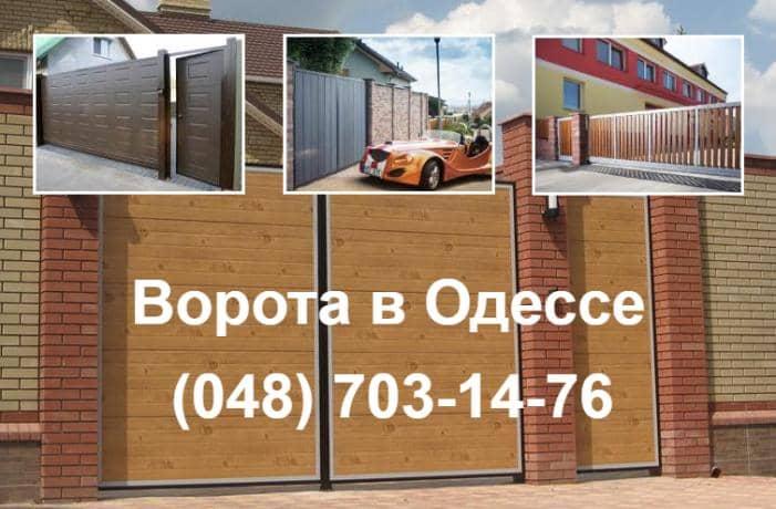 Ворота Одесса – изготовление, доставка, установка