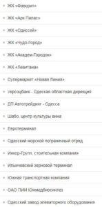 Клиенты компании Авега Систем Одесса