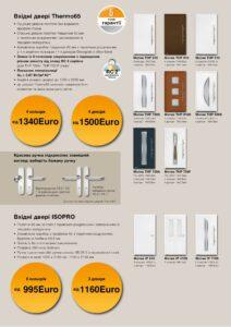 Двери Hormann цены
