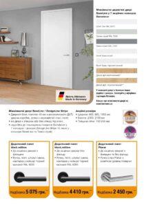 Двери Hormann - цены 2021