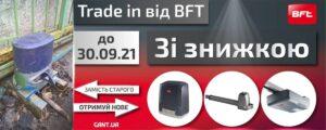Акция Gant и BFT